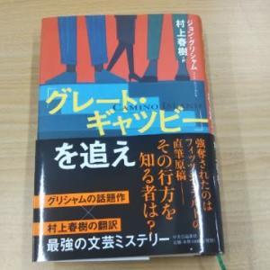 最近、読んだ小説