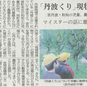 丹波くり 現状学ぶ 和知小児童 農園見学─京都新聞 丹波版より