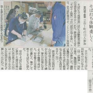町で教室 2市1町の12人参加 そば打ち体験楽しく─京都新聞 丹波版より