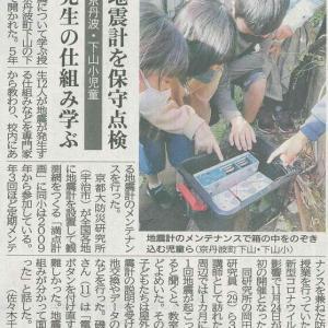 下山小児童 地震計を保守点検 発生の仕組み学ぶ─京都新聞 丹波版より