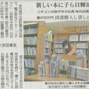 京丹後市大宮図書室 ニチコンの故平井元社長 地元出身の縁 妻が30万円 図書購入し貸し出し─京都新聞より