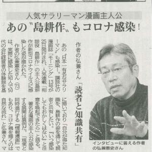 漫画主人公 島耕作もコロナ感染─京都新聞 夕刊より