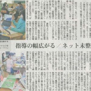 丹波3市町 小中学校のGIGA授業 タブレット活用に差─京都新聞 丹波版より