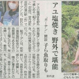 町 道の駅 和 ガーデン開設 子ら魚取りも アユ塩焼き 野外で堪能─京都新聞 丹波版より