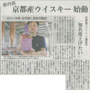 町に蒸溜所開設 府内初 京都産ウイスキー始動─京都新聞より