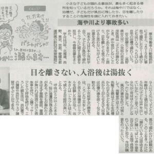 風呂で子ども 静かに溺れる 海や川より事故多い─京都新聞より