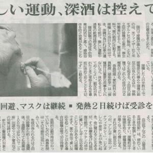 コロナワクチン 接種のポイント 激しい運動 飲酒は控えて─京都新聞より