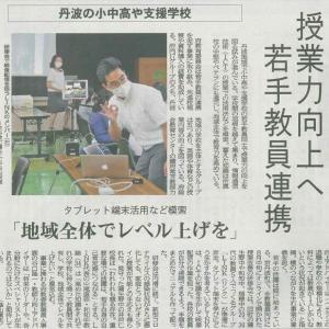 小中高や支援学校 授業力向上へ 若手教員連携─京都新聞 丹波版より
