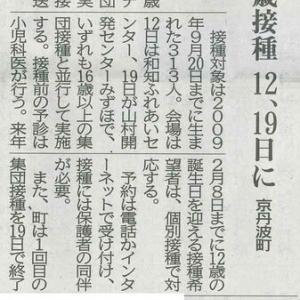 町 12、19日に 12~15歳接種─京都新聞 丹波版より