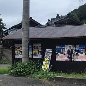政治家のポスターに書かれた数カ月先の街頭演説会 本当に開催されるの?─まいどなニュースより