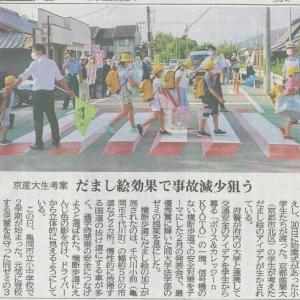 亀岡市 横断歩道 宙に浮く だまし絵効果─京都新聞より