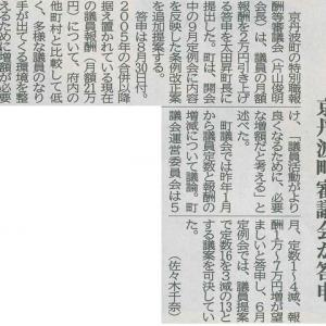 町特別職報酬等審議会が答申 議員報酬 2万円上げ─京都新聞 丹波版より