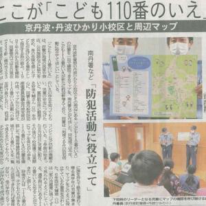 丹波ひかり小校区と周辺マップ ここがこども110番の家─京都新聞 丹波版より