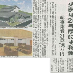 船井郡衛生管理組合 火葬場 2026年度にも稼働─京都新聞 丹波版より