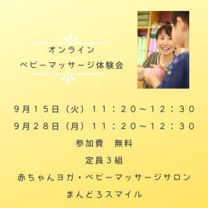 【募集】9月のオンラインベビーマッサージ体験会
