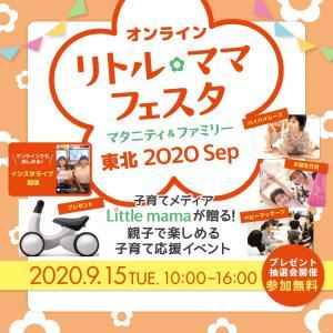 9/15(水)11:30 笑顔になれるオンラインベビーマッサージ体験会
