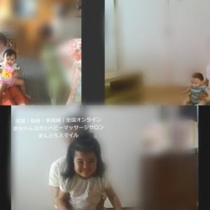 ブライダルエステは、母の手で『全国オンラインベビーマッサージ~赤ちゃんから学童期まで~』