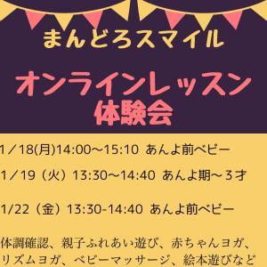 【募集】オンラインベビーマッサージレッスン