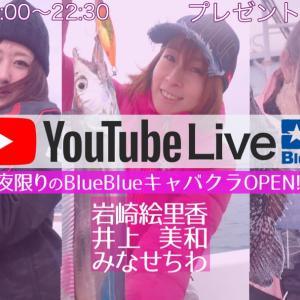 本日4月25日、YouTubeライブ配信!