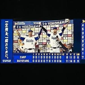 ☆7点差ひっくり返した!!!ソトサヨナラ3ラン梶谷同点満塁弾 9/19木DB-C~横浜