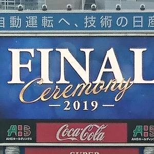 ☆最終戦も無惨大敗心配のままCSへ 9/28土DB-T~横浜