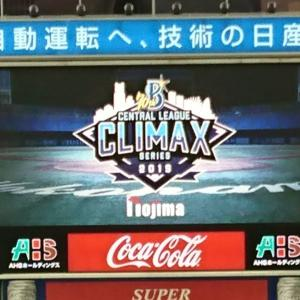 ☆本拠地初CS初戦痛恨大逆転負け 10/5土[セCS1st]DB-T~横浜