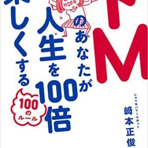 ドMのあなたが人生を100倍楽しくする100のルール【本の紹介-199】