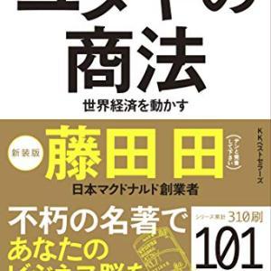 ユダヤの商法 【本の紹介-205】
