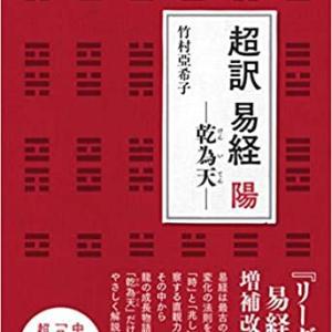 超訳易経陽-乾為天【本の紹介-210】