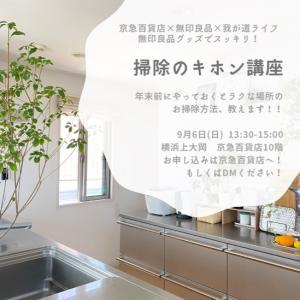 【セミナー情報】9/6 無印良品コラボセミナー開催のお知らせ