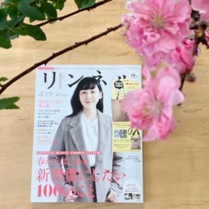 【掲載のお知らせ】春からはじめる新週間!リンネル5月号に掲載していただきました