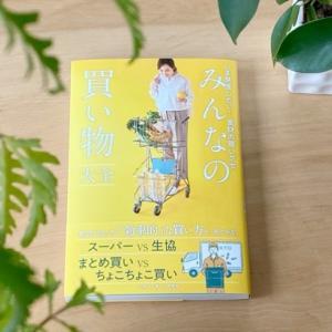 【心地よい暮らし研究会】初の著書「みんなの買い物大全」が発売されます!!