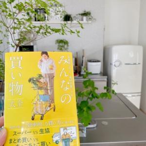 【心地よい暮らし研究会】初の著書「みんなの買い物大全」発売されましたー!