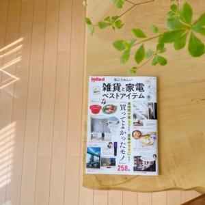 【掲載のお知らせ】In Red特別編集「私にうれしい雑貨と家電アイテム」