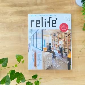 【掲載のお知らせ】「relife +リライフプラス」快適なワークスペースを作るための工夫を教えて!