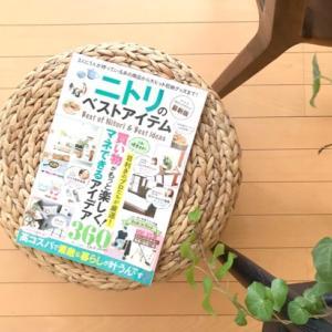 【暮らし】「ニトリのベストアイテム」で今のニトリが全部わかる!掲載のお知らせ!☆