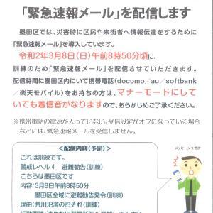 【インフォーメーションメール送信の案内】