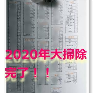 【御礼】2020年ありがとうございました!!