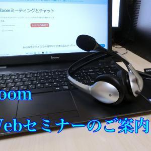 Zoom Webセミナーのご案内♪