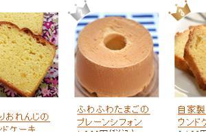ケーキランキング 更新しました