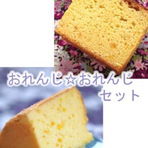 お得なケーキセット おれんじ☆おれんじセット 販売開始致しました!