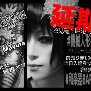 """【延期】コラボイベント""""機械人形夜會"""""""