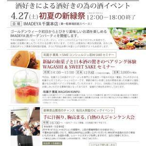 【お知らせ】IMADEYA千葉本店『初夏の新緑祭2019』に出展!!