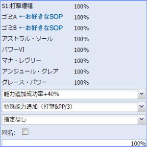 【8スロ武器】シオン210盛+HP55+PP14のレシピ(アスト・マナ・グレア)【※+15%期間完封】