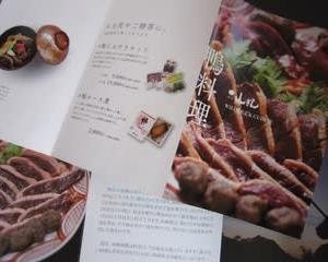 鴨料理のパンフレット