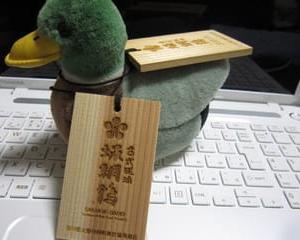 新しい木札