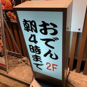 4時までやってるおでん屋。大名「おでんと日本酒 卸」