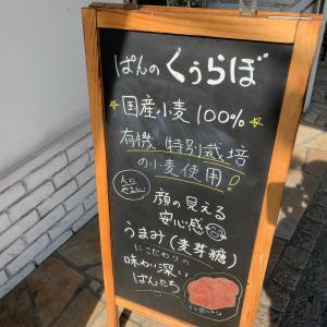 井尻駅前のこだわりパン屋さん。「くうらぼ」