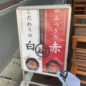 赤vs白のもつつけ麺。北天神「つけ麺Tetsuji」