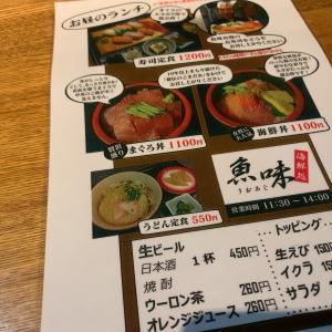 インバウンド向け?の寿司。美野島「魚味」